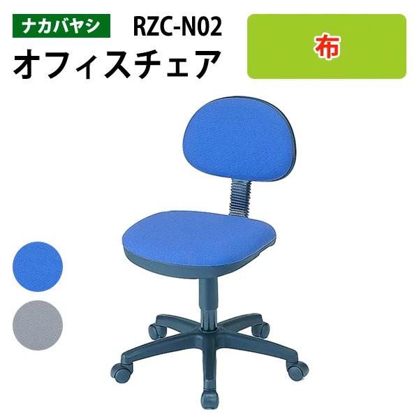 事務椅子 肘無し RZC-N02 W53.5xD56~59xH74.5~85cm【送料無料(北海道 沖縄 離島を除く)】オフィスチェア OAチェア パソコンチェア 自宅用