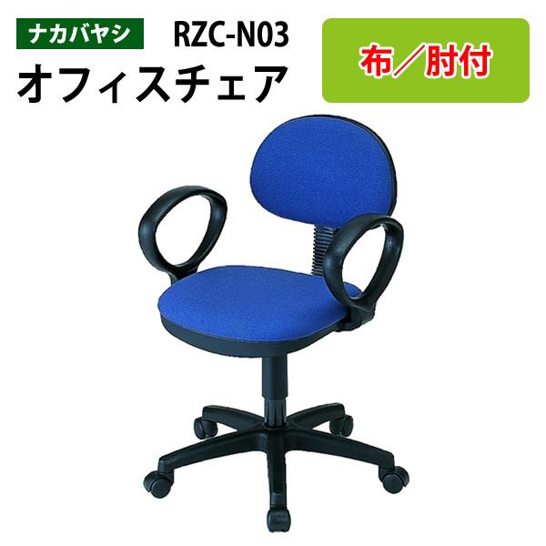 事務椅子 肘付き RZC-N03 W53.5xD56~59xH74.5~85cm【送料無料(北海道 沖縄 離島を除く)】オフィスチェア OAチェア パソコンチェア 自宅用