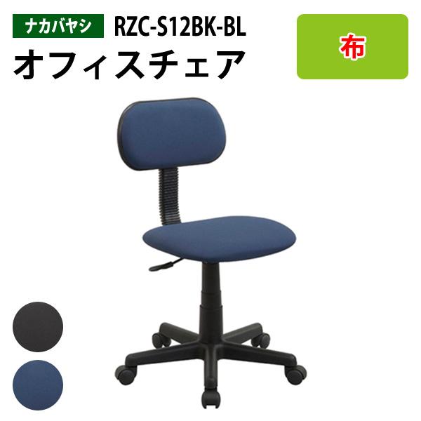 オフィスチェア 事務椅子 正規逆輸入品 デスクチェア ワークチェア 椅子 新商品!新型 OHチェア 肘無し RZC-S12BK BL O高さチェア 沖縄 書斎 幅51.5x奥行55x高さ78~89cm 北海道 自宅用 離島を除く 送料無料