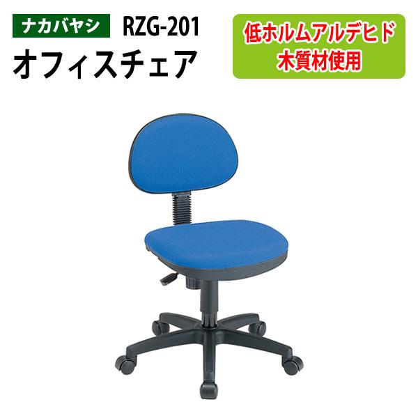 事務椅子 肘無し RZG-201 W53.5xD56xH72.5~89.5cm【送料無料(北海道 沖縄 離島を除く)】オフィスチェア OHチェア 教員用 職員用 学校 自宅