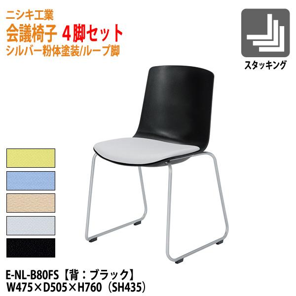 会議椅子 4脚セット E-NL-B80FS-4 W47.5xD50.5xH76 SH43.5cm【送料無料(北海道 沖縄 離島を除く)】 ミーティングチェア 会議イス 会議用椅子 会議室 スタッキングチェア スタックチェア キャスター メッシュチェア ニシキ工業