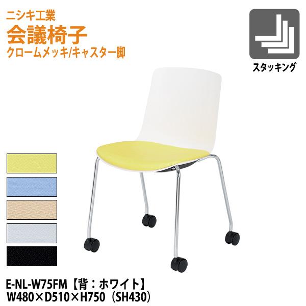 会議椅子 E-NL-W75FM W48xD51xH75 SH43cm【送料無料(北海道 沖縄 離島を除く)】 ミーティングチェア 会議イス 会議用椅子 会議室 スタッキングチェア スタックチェア キャスター メッシュチェア ニシキ工業
