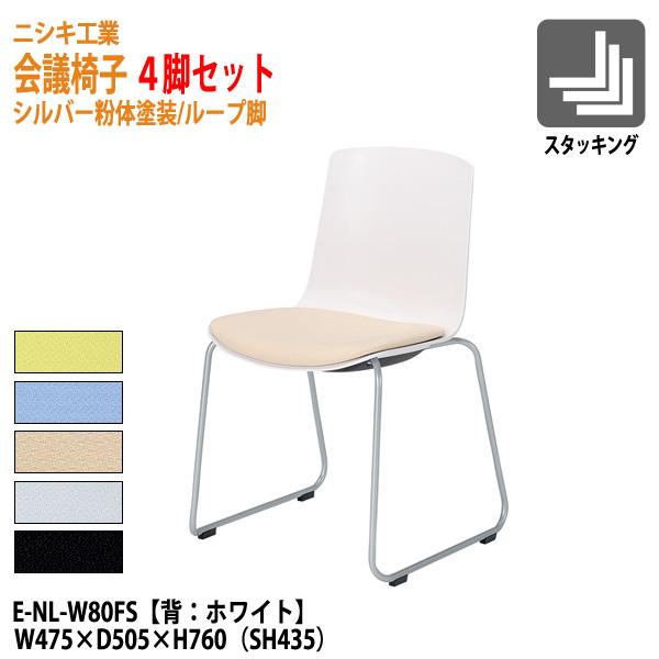 会議椅子 4脚セット E-NL-W80FS-4 W47.5xD50.5xH76 SH43.5cm【送料無料(北海道 沖縄 離島を除く)】 ミーティングチェア 会議イス 会議用椅子 会議室 スタッキングチェア スタックチェア キャスター メッシュチェア ニシキ工業