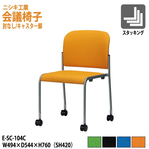 会議椅子 E-SC-104C W49.4xD54.4xH76cm SH42cm 布地 肘無し 【送料無料(北海道 沖縄 離島を除く)】 ミーティングチェア 会議イス 会議用椅子 会議用イス 会議用チェア 会議室 打ち合わせ