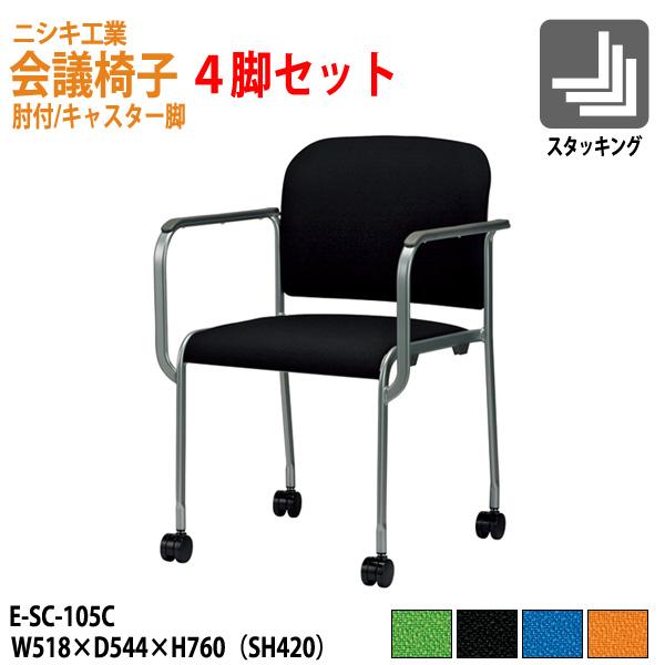 会議椅子 4脚セット E-SC-105C-4 W51.8xD54.4xH76cm SH42cm AH63cm 布地 肘付 【送料無料(北海道 沖縄 離島を除く)】 ミーティングチェア 会議イス 会議用椅子 会議用イス 会議用チェア 会議室 打ち合わせ