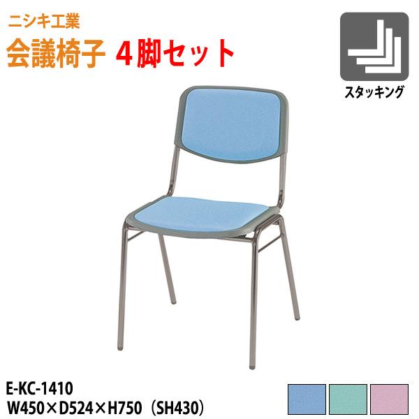 会議椅子 4脚セット E-KC-1410-4 W45xD52.4xH75cm 【送料無料(北海道 沖縄 離島を除く)】 会議椅子ー 会議イス 会議用椅子 会議チェア スタッキングチェア 会議室 店舗 カウンターチェア