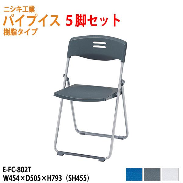 折りたたみチェア E-FC-802T-5 5脚セット W45.4xD50.5xH79.3cm 【送料無料(北海道 沖縄 離島を除く)】 パイプイス 折畳椅子