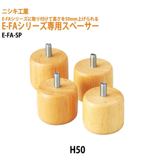 介護テーブル E-FAシリーズ用スペーサー E-FA-SP H5cm 1個 【送料無料(北海道 沖縄 離島を除く)】