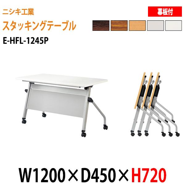 会議テーブル 折りたたみ (天板跳ね上げ式) E-HFL-1245P W120xD45xH72cm パネル付 【送料無料(北海道 沖縄 離島を除く)】 会議用テーブル 折り畳み ミーティングテーブル 折畳 キャスター付