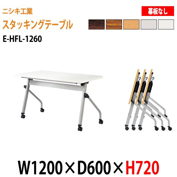 会議テーブル 折りたたみ (天板跳ね上げ式) E-HFL-1260 W120xD60xH72cm パネルなし 【送料無料(北海道 沖縄 離島を除く)】 会議用テーブル 折り畳み ミーティングテーブル 折畳 キャスター付