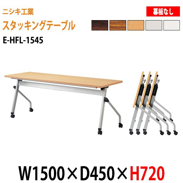 会議テーブル 折りたたみ (天板跳ね上げ式) E-HFL-1545 W150xD45xH72cm パネルなし 【送料無料(北海道 沖縄 離島を除く)】 会議用テーブル 折り畳み ミーティングテーブル 折畳 キャスター付