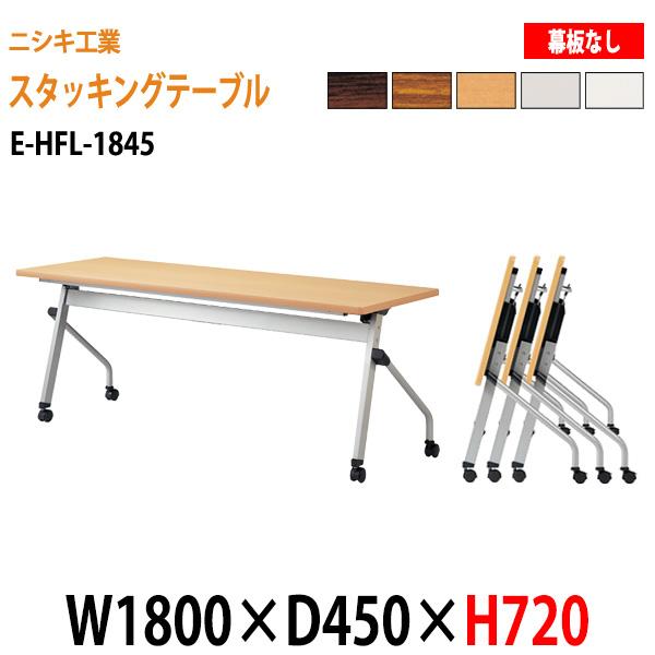 会議テーブル 折りたたみ (天板跳ね上げ式) E-HFL-1845 W180xD45xH72cm パネルなし 【送料無料(北海道 沖縄 離島を除く)】 会議用テーブル 折り畳み ミーティングテーブル 折畳 キャスター付