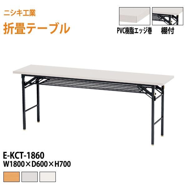 会議テーブル 折りたたみ E-KCT-1860 W180xD60xH70cm 角型 【送料無料(北海道 沖縄 離島を除く)】 会議用テーブル 折り畳み ミーティングテーブル 折畳 キャスター付