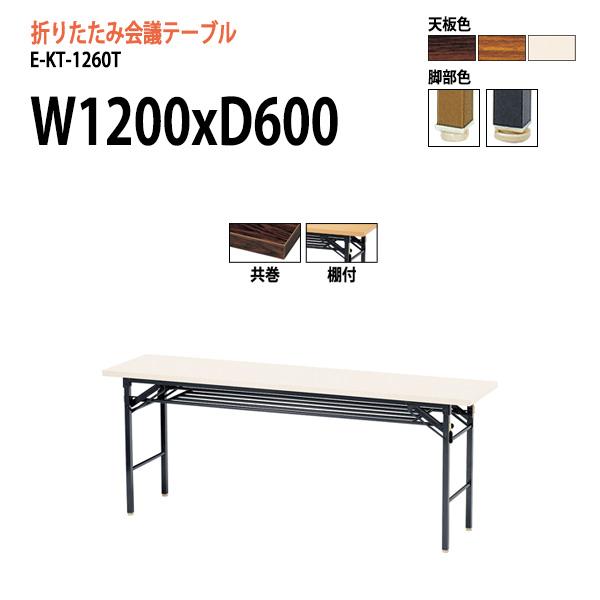 会議テーブル 折りたたみ E-KT-1260T W120xD60xH70cm 共巻 棚付 【送料無料(北海道 沖縄 離島を除く)】 会議用テーブル 折り畳み ミーティングテーブル 折りたたみ セミナー 塾 長机