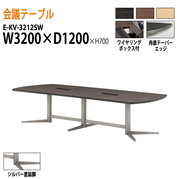 会議テーブル E-KV-3212SW (脚:シルバー) W320xD120xH70cm 【送料無料(北海道 沖縄 離島を除く)】 会議用テーブル おしゃれ ミーティングテーブル 長机 会議室 会議机 大型 高級