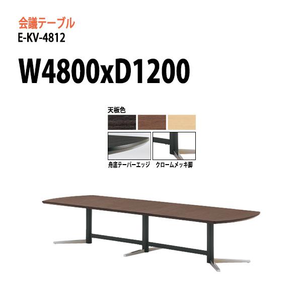 会議テーブル E-KV-4812 (脚:クロームメッキ) W480xD120xH70cm 【送料無料(北海道 沖縄 離島を除く)】 会議用テーブル おしゃれ ミーティングテーブル 長机 会議室 会議机 大型 高級