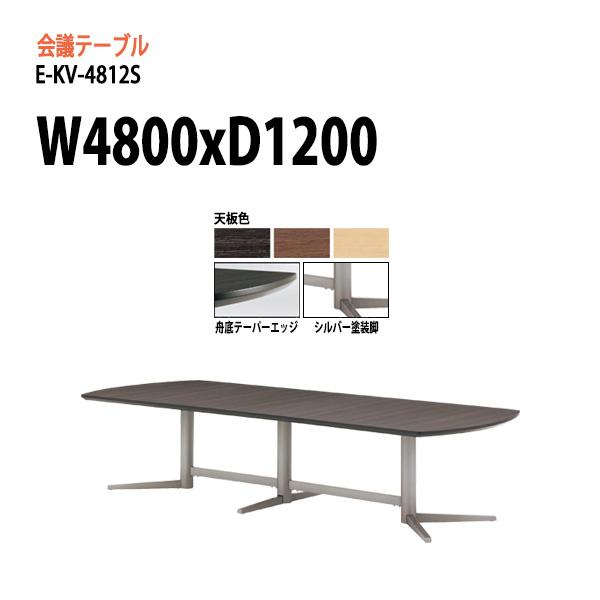 会議テーブル E-KV-4812S (脚:シルバー) W480xD120xH70cm 【送料無料(北海道 沖縄 離島を除く)】 会議用テーブル おしゃれ ミーティングテーブル 長机 会議室 会議机 大型 高級