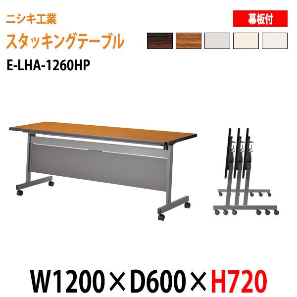 会議テーブル 折りたたみ 天板跳ね上げ式 E-LHA-1260HP W120xD60xH72cm 【送料無料(北海道 沖縄 離島を除く)】 会議用テーブル 折り畳み ミーティングテーブル 折畳 キャスター付