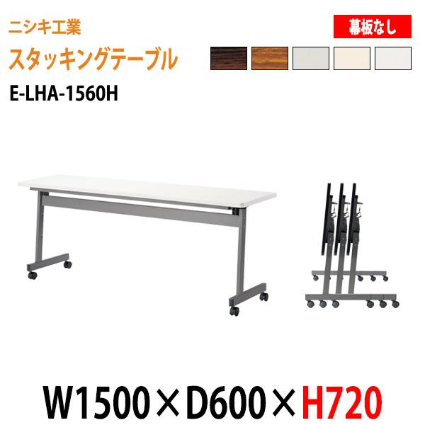 会議テーブル 折りたたみ 天板跳ね上げ式 E-LHA-1560H W150xD60xH72cm 【送料無料(北海道 沖縄 離島を除く)】 会議用テーブル 折り畳み ミーティングテーブル 折畳 キャスター付