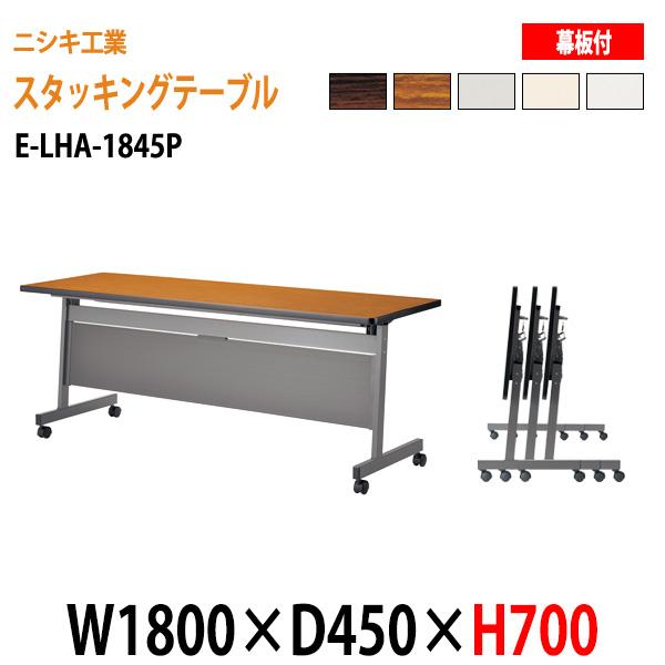 会議テーブル 折りたたみ 天板跳ね上げ式 E-LHA-1845P W180xD45xH70cm 【送料無料(北海道 沖縄 離島を除く)】 会議用テーブル 折り畳み ミーティングテーブル 折畳 キャスター付