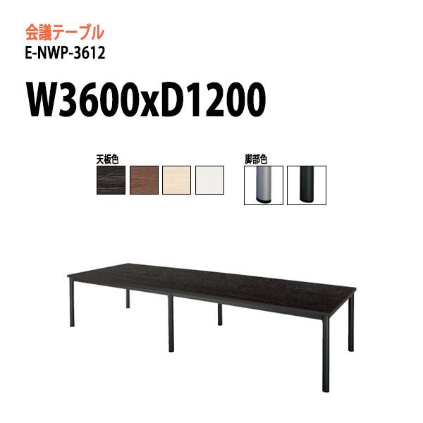 会議テーブル E-NWP-3612 W360xD120xH72cm スタンダードタイプ 【送料無料(北海道 沖縄 離島を除く)】 会議用テーブル おしゃれ ミーティングテーブル 長机 会議室 会議机 大型 高級