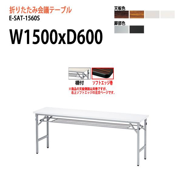会議テーブル 折りたたみ 軽量 E-SAT-1560S W150xD60xH70cm 【送料無料(北海道 沖縄 離島を除く)】 会議用テーブル 折り畳み ミーティングテーブル 折畳 キャスター付