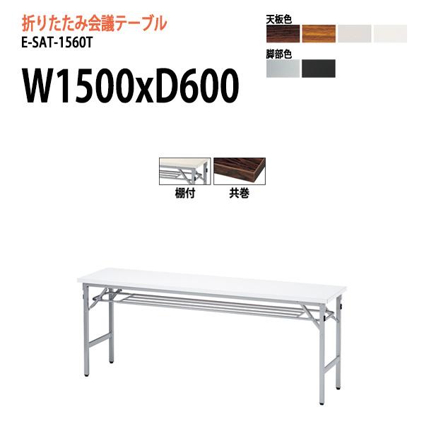 会議テーブル 折りたたみ 軽量 E-SAT-1560T W150xD60xH70cm 【送料無料(北海道 沖縄 離島を除く)】 会議用テーブル 折り畳み ミーティングテーブル 折畳 キャスター付