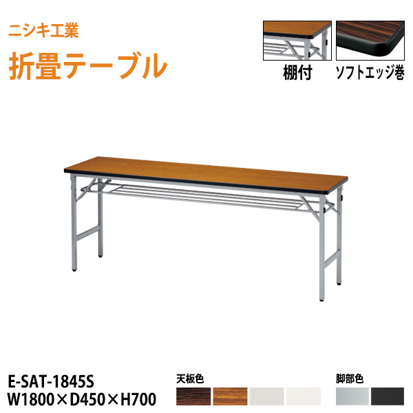 会議テーブル 折りたたみ 軽量 E-SAT-1845S W180xD45xH70cm 【送料無料(北海道 沖縄 離島を除く)】 会議用テーブル 折り畳み ミーティングテーブル 折畳 キャスター付