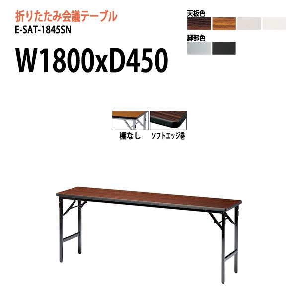 会議テーブル 折りたたみ 軽量 E-SAT-1845SN W180xD45xH70cm 【送料無料(北海道 沖縄 離島を除く)】 会議用テーブル 折り畳み ミーティングテーブル 折畳 キャスター付