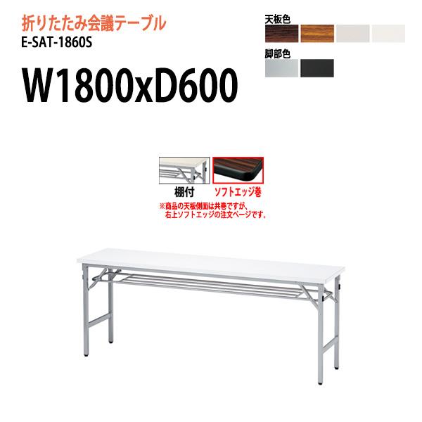 会議テーブル 折りたたみ 軽量 E-SAT-1860S W180xD60xH70cm 【送料無料(北海道 沖縄 離島を除く)】 会議用テーブル 折り畳み ミーティングテーブル 折畳 キャスター付