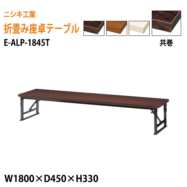 会議テーブル 折りたたみ ロー 座卓 E-ALP-1845T W180xD45xH33cm 共巻 角型 【送料無料(北海道 沖縄 離島を除く)】 会議テーブル 折畳 折り畳み 長机 ミーティングテーブル 軽量
