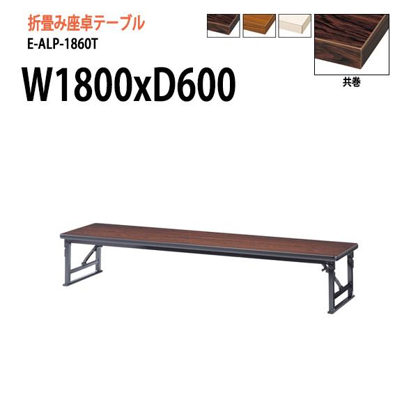 会議テーブル 折りたたみ ロー 座卓 E-ALP-1860T W180xD60xH33cm 共巻 角型 【送料無料(北海道 沖縄 離島を除く)】 会議テーブル 折畳 折り畳み 長机 ミーティングテーブル 軽量