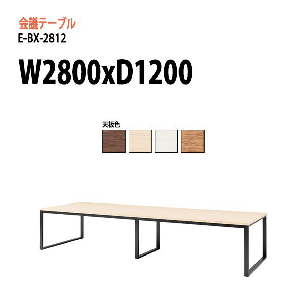 会議テーブル E-BX-2812 W280xD120xH72cm 角型 スタンダードタイプ 【送料無料(北海道 沖縄 離島を除く)】 会議用テーブル おしゃれ ミーティングテーブル 大型 高級
