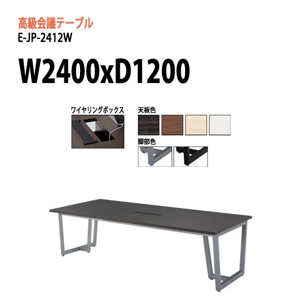 会議テーブル E-JP-2412W W240xD120xH72cm ワイヤリングボックスタイプ 【送料無料(北海道 沖縄 離島を除く)】 会議用テーブル おしゃれ ミーティングテーブル 大型 高級