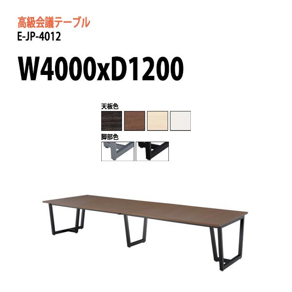 会議テーブル E-JP-4012 W400xD120xH72cm スタンダードタイプ 【送料無料(北海道 沖縄 離島を除く)】 会議用テーブル おしゃれ ミーティングテーブル 大型 高級