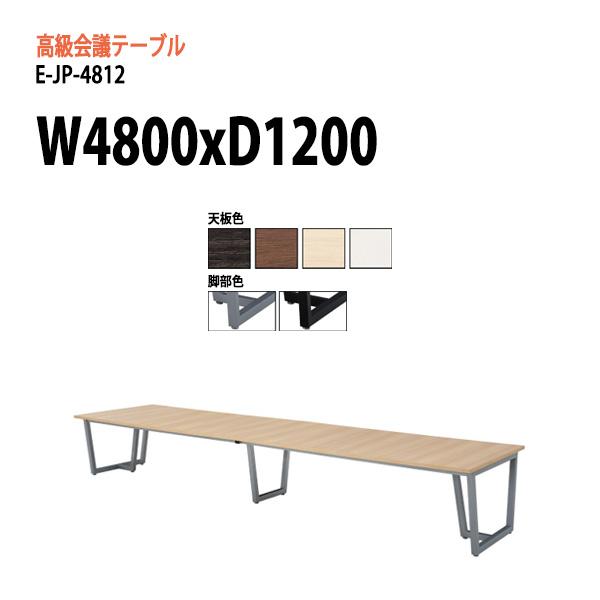 会議テーブル E-JP-4812 W480xD120xH72cm スタンダードタイプ 【送料無料(北海道 沖縄 離島を除く)】 会議用テーブル おしゃれ ミーティングテーブル 大型 高級