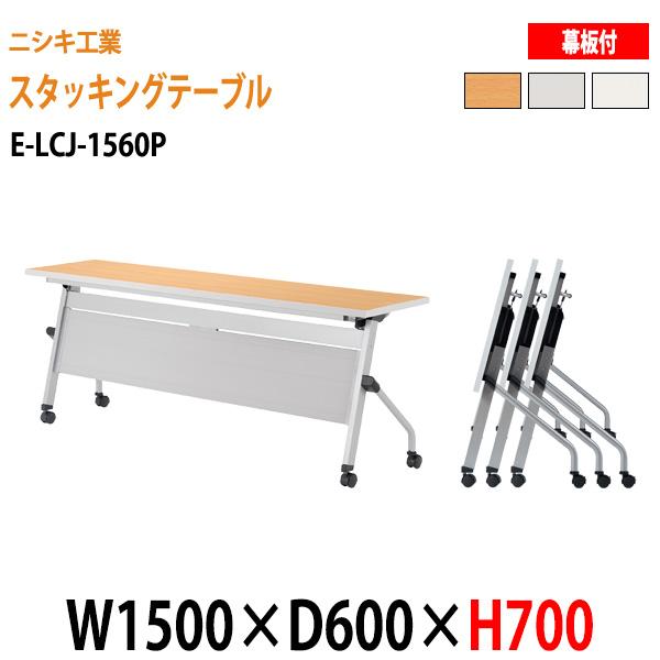 会議テーブル 折りたたみ (天板跳ね上げ式) E-LCJ-1560P W150xD60xH70cm パネル付 【送料無料(北海道 沖縄 離島を除く)】 会議用テーブル 折り畳み ミーティングテーブル 折りたたみ セミナー 塾