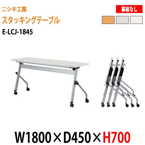 会議テーブル 折りたたみ (天板跳ね上げ式) E-LCJ-1845 W180xD45xH70cm パネルなし 【送料無料(北海道 沖縄 離島を除く)】 会議用テーブル 折り畳み ミーティングテーブル 折りたたみ セミナー 塾