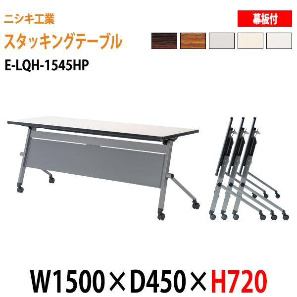 会議テーブル 折りたたみ 天板跳ね上げ式 E-LQH-1545HP W150xD45xH72cm パネル付 【送料無料(北海道 沖縄 離島を除く)】 会議用テーブル 折り畳み ミーティングテーブル 折畳 キャスター付