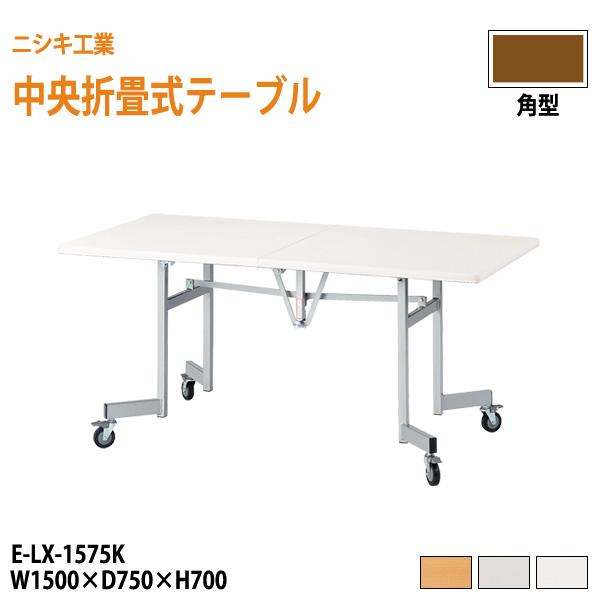 会議テーブル 折りたたみ (天板中央折畳式) E-LX-1575K W150xD75xH70cm 角型 【送料無料(北海道 沖縄 離島を除く)】 会議用テーブル 折り畳み ミーティングテーブル 折畳 キャスター付
