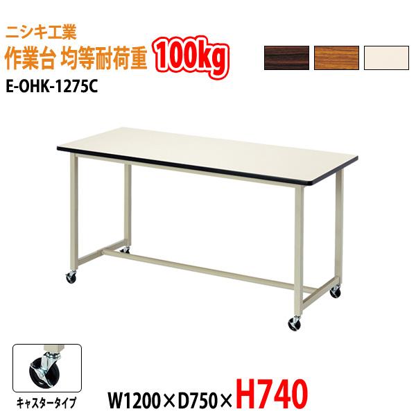 作業台 E-OHK-1275C W120xD75xH74cm 【送料無料(北海道 沖縄 離島を除く)】 作業テーブル 工場 工作室