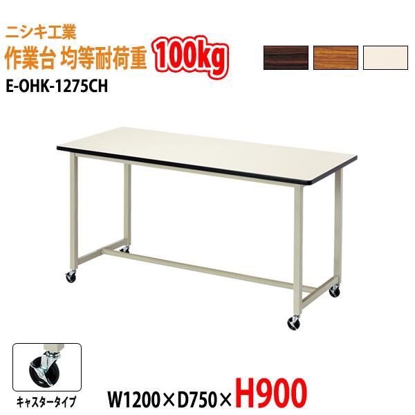 作業台 E-OHK-1275CH W120xD75xH90cm 【送料無料(北海道 沖縄 離島を除く)】 作業テーブル 工場 工作室