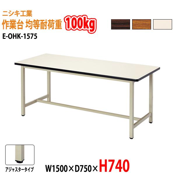 作業台 E-OHK-1575 W150xD75xH74cm 【送料無料(北海道 沖縄 離島を除く)】 作業テーブル 工場 工作室
