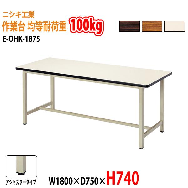 作業台 E-OHK-1875 W180xD75xH74cm 【送料無料(北海道 沖縄 離島を除く)】 作業テーブル 工場 工作室