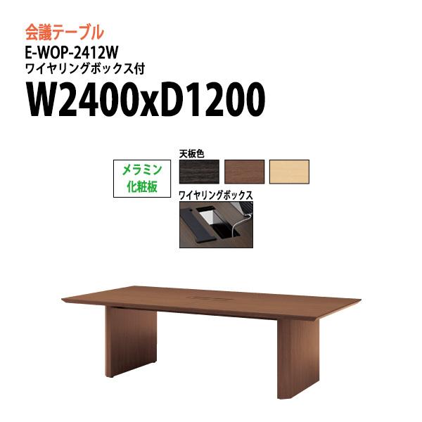 会議テーブル E-WOP-2412W W240xD120xH72cm メラミン化粧板 ワイヤリングボックスタイプ 【送料無料(北海道 沖縄 離島を除く)】 会議用テーブル おしゃれ ミーティングテーブル 大型 高級
