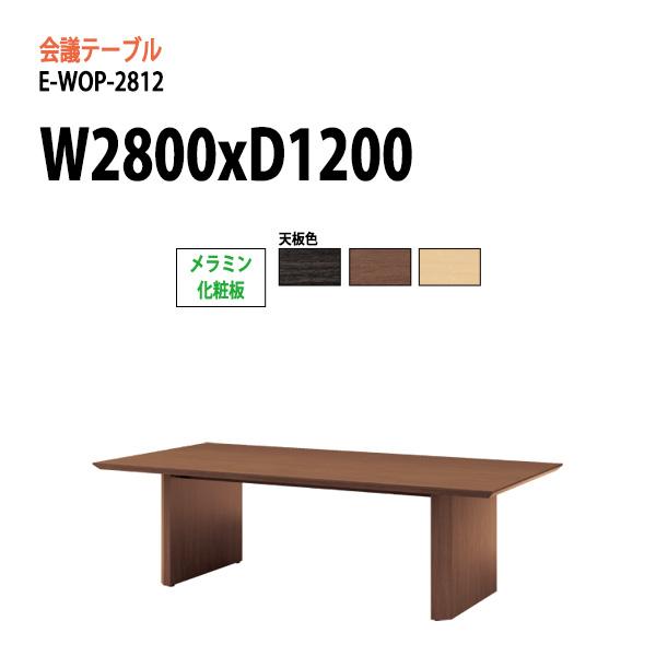 会議テーブル E-WOP-2812 W280xD120xH72cm メラミン化粧板 スタンダードタイプ 【送料無料(北海道 沖縄 離島を除く)】 会議用テーブル おしゃれ ミーティングテーブル 大型 高級