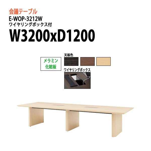 正規激安 会議テーブル E-WOP-3212W W320xD120xH72cm メラミン化粧板 ワイヤリングボックスタイプ 【送料無料(北海道 沖縄 離島を除く)】 会議用テーブル おしゃれ ミーティングテーブル 大型 高級, FRESTA7 d51cfeee