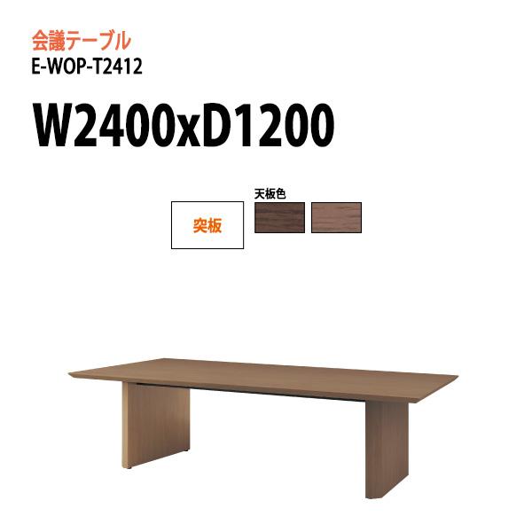 会議テーブル E-WOP-T2412 W240xD120xH72cm 突板 スタンダードタイプ 【送料無料(北海道 沖縄 離島を除く)】 会議用テーブル おしゃれ ミーティングテーブル 大型 高級