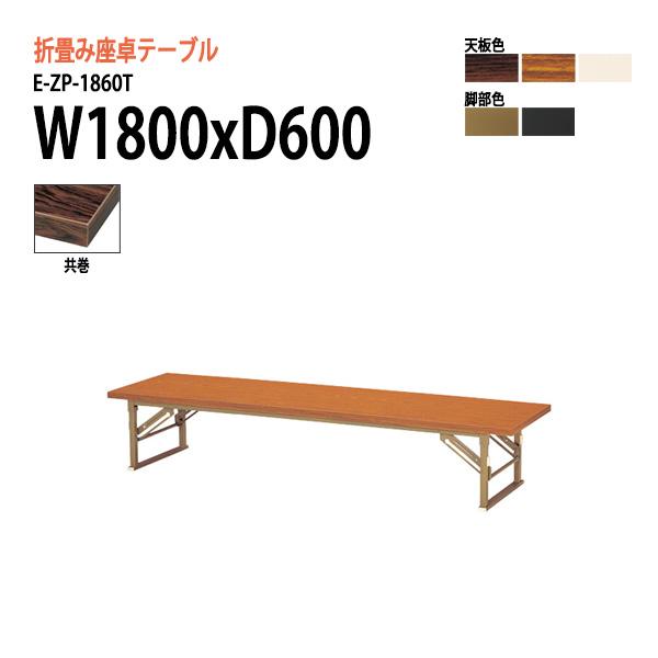 折りたたみ座卓会議用テーブル E-ZP-1860T W180×D60×H33cm 共巻 角型 【送料無料(北海道 沖縄 離島を除く)】 会議用テーブル ミーティングテーブル 長机 折畳
