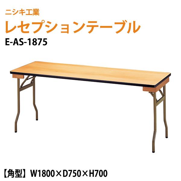 レセプションテーブル E-AS-1875 角型 W180×D75×H70cm 【送料無料(北海道 沖縄 離島を除く)】 結婚式 ホテル 飲食店 業務用 ニシキ工業 オフィス家具